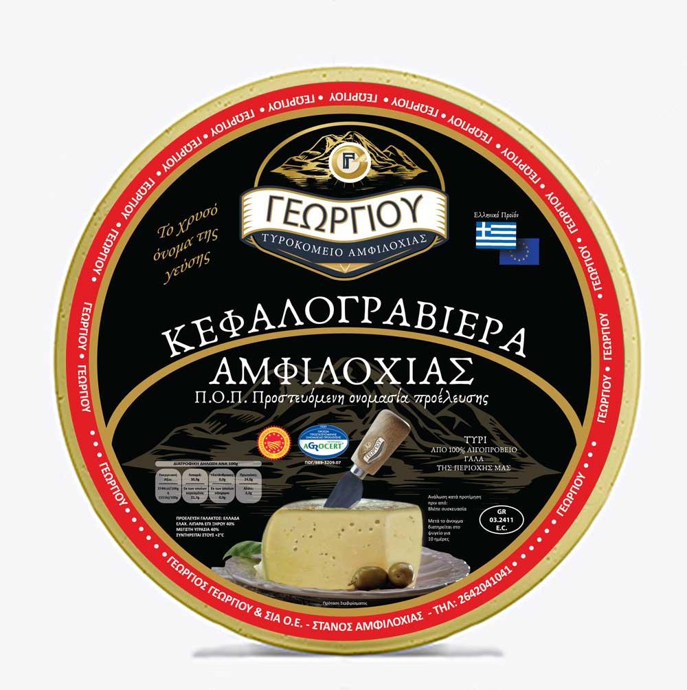 Kefalograviera-Amfilochias-Georgiou