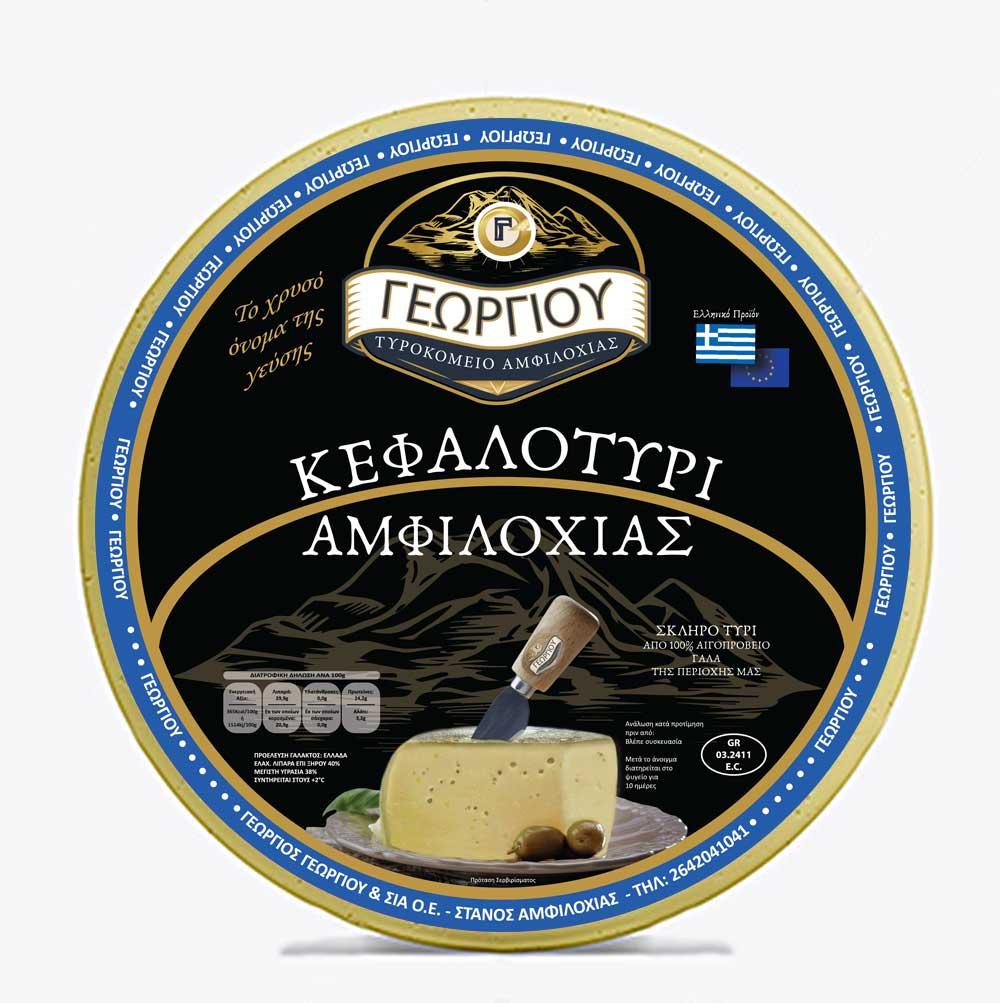 kefalotyri-Amfilochias-Georgiou